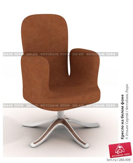 Кресло на белом фоне, иллюстрация № 260439 (c) Ильин Сергей / Фотобанк Лори
