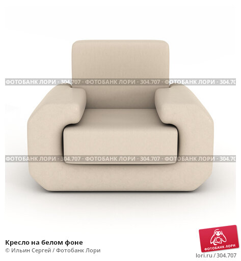 Кресло на белом фоне, иллюстрация № 304707 (c) Ильин Сергей / Фотобанк Лори