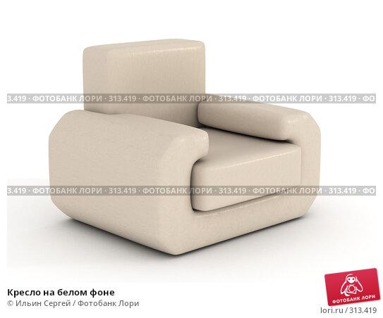 Кресло на белом фоне, иллюстрация № 313419 (c) Ильин Сергей / Фотобанк Лори