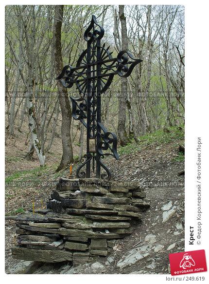 Купить «Крест», фото № 249619, снято 12 апреля 2008 г. (c) Федор Королевский / Фотобанк Лори