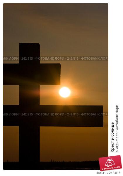 Крест и солнце, фото № 242815, снято 29 марта 2008 г. (c) Argument / Фотобанк Лори