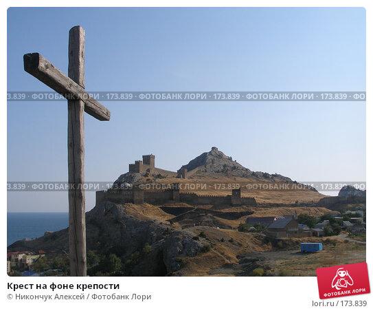 Купить «Крест на фоне крепости», фото № 173839, снято 28 июля 2007 г. (c) Никончук Алексей / Фотобанк Лори