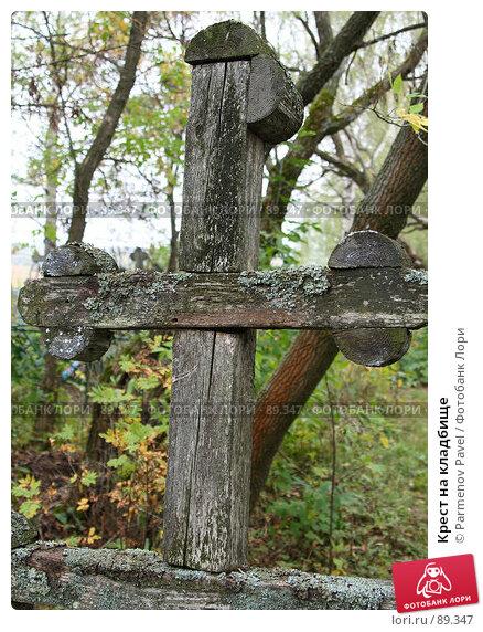 Крест на кладбище, фото № 89347, снято 22 сентября 2007 г. (c) Parmenov Pavel / Фотобанк Лори