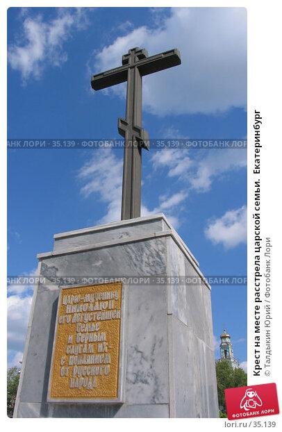 Крест на месте расстрела царской семьи.  Екатеринбург, фото № 35139, снято 28 мая 2017 г. (c) Талдыкин Юрий / Фотобанк Лори