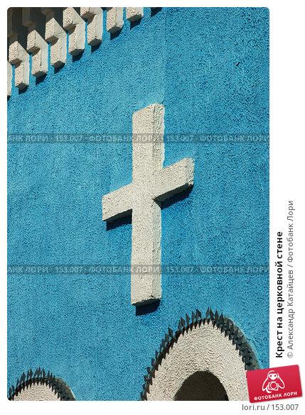 Купить «Крест на церковной стене», фото № 153007, снято 27 сентября 2007 г. (c) Александр Катайцев / Фотобанк Лори