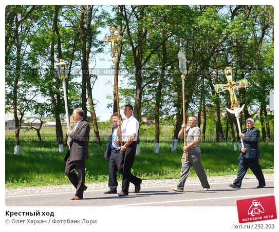 Крестный ход, эксклюзивное фото № 292203, снято 19 мая 2008 г. (c) Олег Хархан / Фотобанк Лори