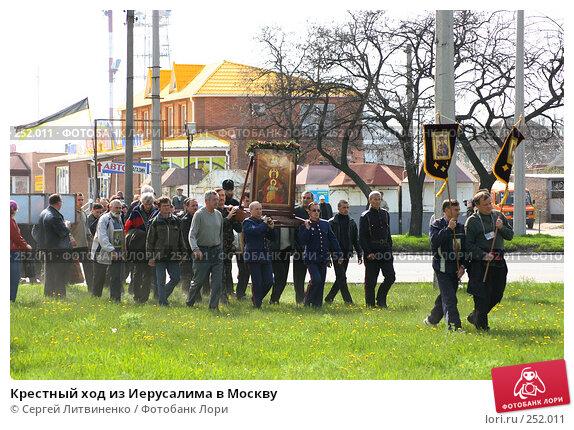 Крестный ход из Иерусалима в Москву, фото № 252011, снято 14 апреля 2008 г. (c) Сергей Литвиненко / Фотобанк Лори