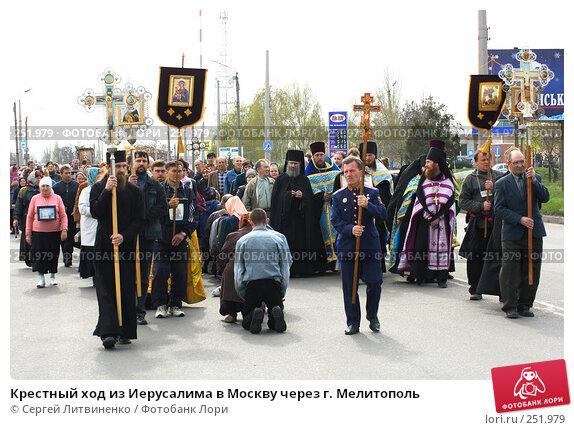 Крестный ход из Иерусалима в Москву через г. Мелитополь, фото № 251979, снято 14 апреля 2008 г. (c) Сергей Литвиненко / Фотобанк Лори