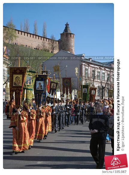 Крестный ход на Пасху в Нижнем Новгороде, фото № 335087, снято 27 апреля 2008 г. (c) Igor Lijashkov / Фотобанк Лори