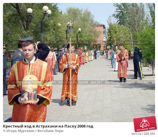 Крестный ход в Астрахани на Пасху 2008 год, фото № 265591, снято 27 апреля 2008 г. (c) Игорь Муртазин / Фотобанк Лори