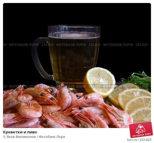 Купить «Креветки и пиво», фото № 233823, снято 26 апреля 2018 г. (c) Яков Филимонов / Фотобанк Лори