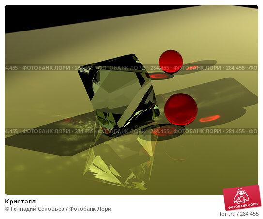 Кристалл, иллюстрация № 284455 (c) Геннадий Соловьев / Фотобанк Лори
