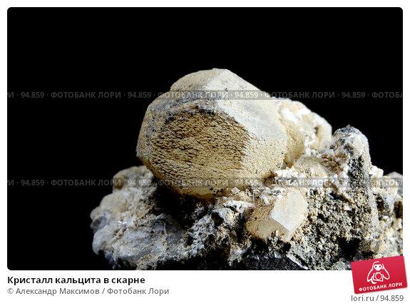 Купить «Кристалл кальцита в скарне», фото № 94859, снято 25 ноября 2006 г. (c) Александр Максимов / Фотобанк Лори