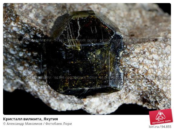 Купить «Кристалл вилюита, Якутия», фото № 94855, снято 25 ноября 2006 г. (c) Александр Максимов / Фотобанк Лори