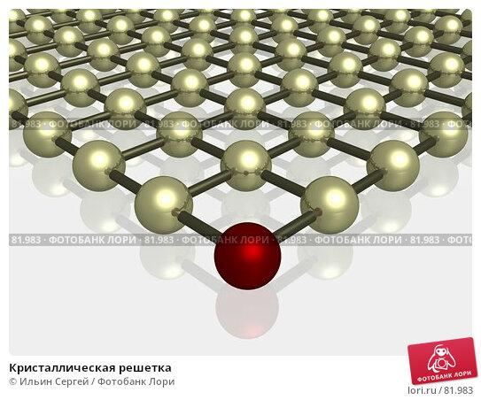Кристаллическая решетка, иллюстрация № 81983 (c) Ильин Сергей / Фотобанк Лори