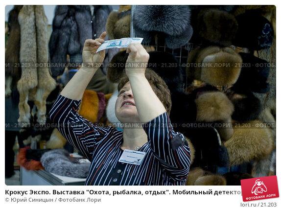 """Крокус Экспо. Выставка """"Охота, рыбалка, отдых"""". Мобильный детектор купюр, фото № 21203, снято 2 марта 2007 г. (c) Юрий Синицын / Фотобанк Лори"""