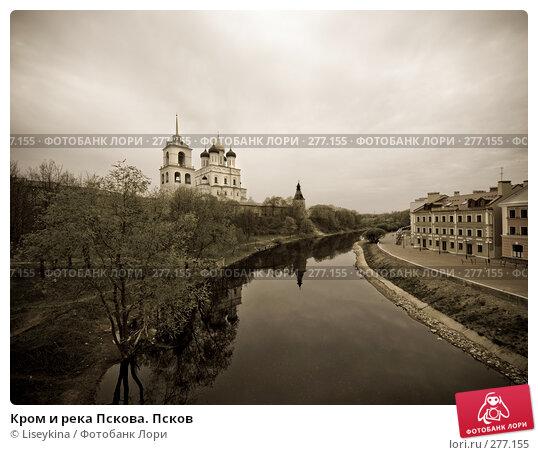 Купить «Кром и река Пскова. Псков», фото № 277155, снято 2 мая 2008 г. (c) Liseykina / Фотобанк Лори