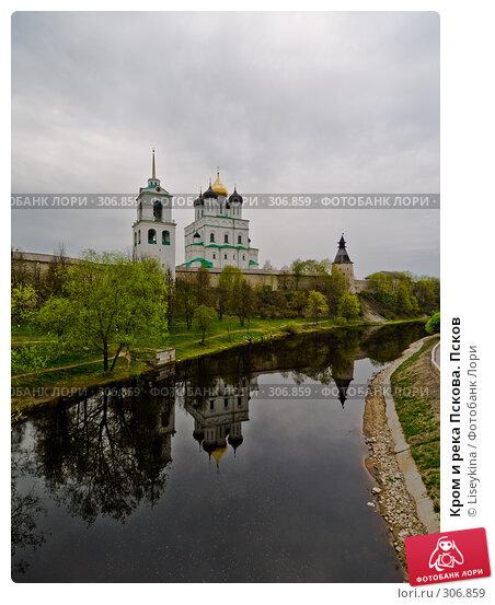 Кром и река Пскова. Псков, фото № 306859, снято 2 мая 2008 г. (c) Liseykina / Фотобанк Лори