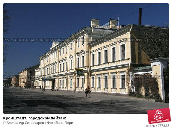 Купить «Кронштадт, городской пейзаж», фото № 277863, снято 3 мая 2008 г. (c) Александр Секретарев / Фотобанк Лори