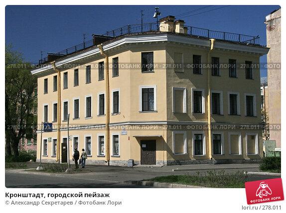 Купить «Кронштадт, городской пейзаж», фото № 278011, снято 3 мая 2008 г. (c) Александр Секретарев / Фотобанк Лори