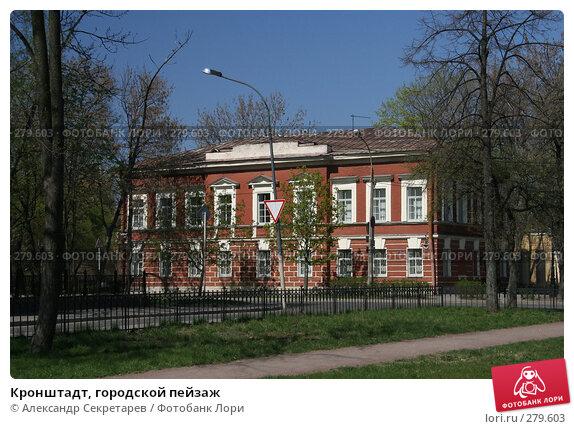 Кронштадт, городской пейзаж, фото № 279603, снято 3 мая 2008 г. (c) Александр Секретарев / Фотобанк Лори