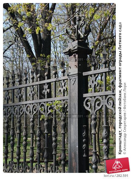 Кронштадт, городской пейзаж, фрагмент ограды Летнего сада, фото № 282591, снято 3 мая 2008 г. (c) Александр Секретарев / Фотобанк Лори
