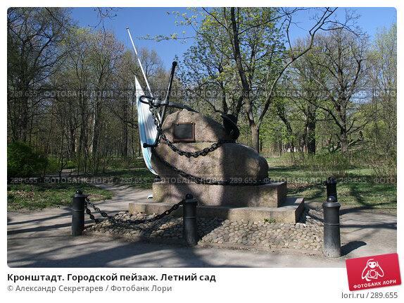 Кронштадт. Городской пейзаж. Летний сад, фото № 289655, снято 3 мая 2008 г. (c) Александр Секретарев / Фотобанк Лори