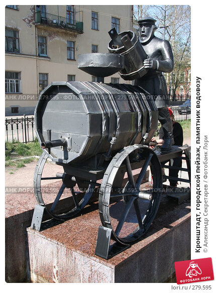 Кронштадт, городской пейзаж, памятник водовозу, фото № 279595, снято 3 мая 2008 г. (c) Александр Секретарев / Фотобанк Лори