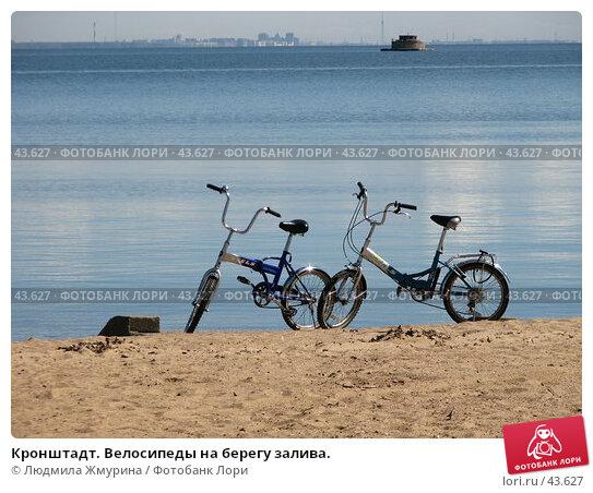 Кронштадт. Велосипеды на берегу залива., фото № 43627, снято 13 мая 2007 г. (c) Людмила Жмурина / Фотобанк Лори