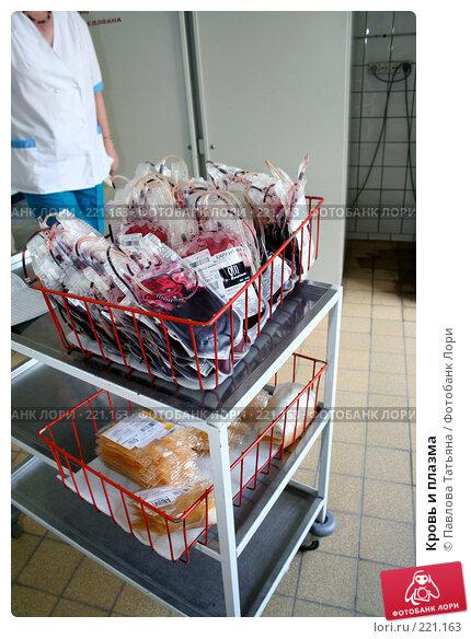 Кровь и плазма, фото № 221163, снято 24 июля 2007 г. (c) Павлова Татьяна / Фотобанк Лори