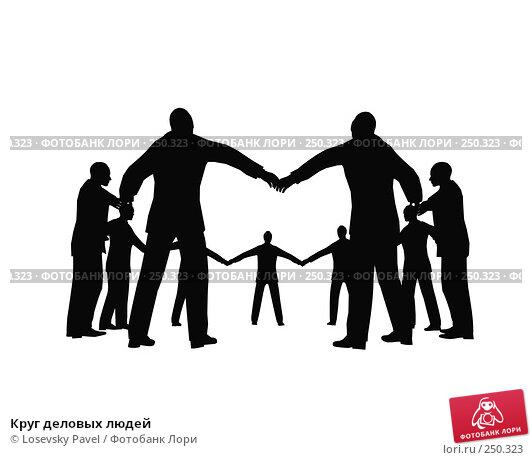 Круг деловых людей, иллюстрация № 250323 (c) Losevsky Pavel / Фотобанк Лори
