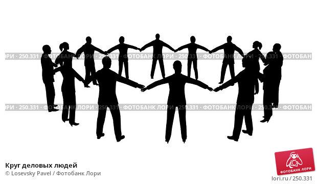 Круг деловых людей, иллюстрация № 250331 (c) Losevsky Pavel / Фотобанк Лори