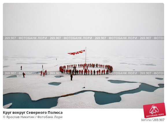 Круг вокруг Северного Полюса, фото № 269907, снято 10 августа 2007 г. (c) Ярослав Никитин / Фотобанк Лори