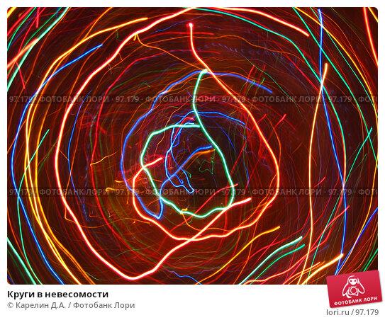 Круги в невесомости, фото № 97179, снято 2 января 2006 г. (c) Карелин Д.А. / Фотобанк Лори