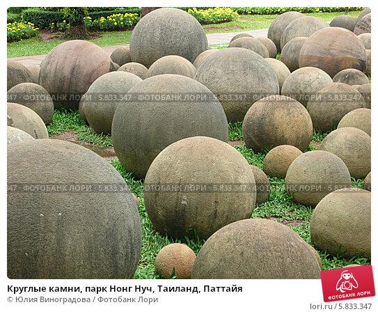 Круглые камни, парк Нонг Нуч, Таиланд, Паттайя (2014 год). Стоковое фото, фотограф Юлия Виноградова / Фотобанк Лори