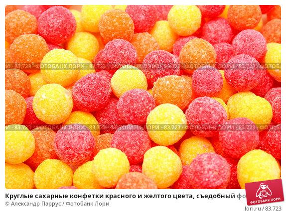 Купить «Круглые сахарные конфетки красного и желтого цвета, съедобный фон», фото № 83723, снято 8 января 2007 г. (c) Александр Паррус / Фотобанк Лори