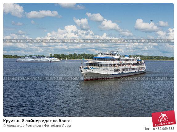 Круизный лайнер идет по Волге. Стоковое фото, фотограф Александр Романов / Фотобанк Лори