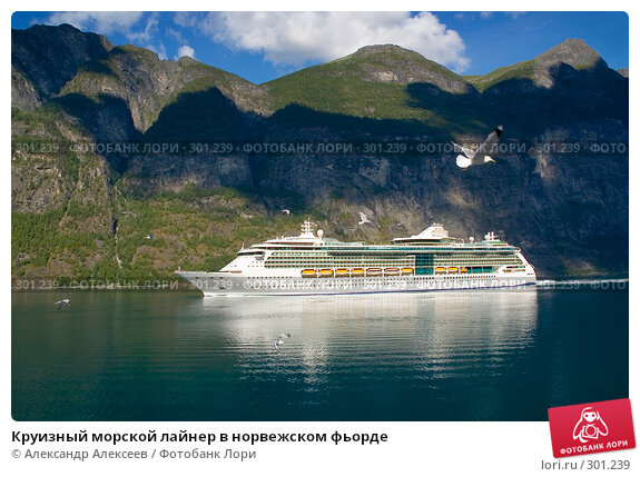 Круизный морской лайнер в норвежском фьорде, эксклюзивное фото № 301239, снято 2 августа 2006 г. (c) Александр Алексеев / Фотобанк Лори