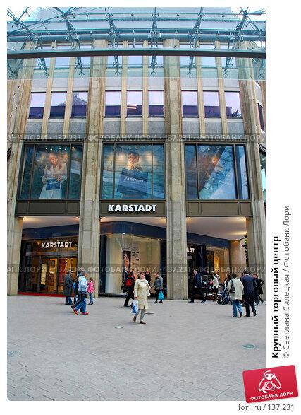 Крупный торговый центр, фото № 137231, снято 2 октября 2007 г. (c) Светлана Силецкая / Фотобанк Лори