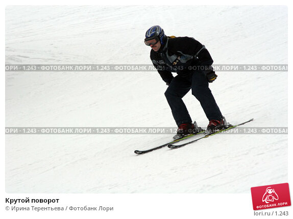 Крутой поворот, эксклюзивное фото № 1243, снято 22 февраля 2006 г. (c) Ирина Терентьева / Фотобанк Лори