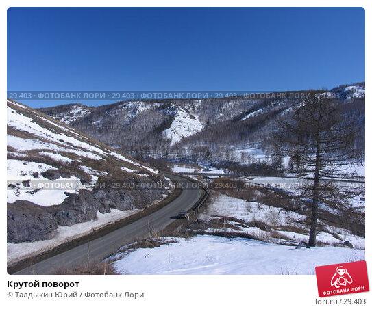 Крутой поворот, фото № 29403, снято 30 марта 2007 г. (c) Талдыкин Юрий / Фотобанк Лори