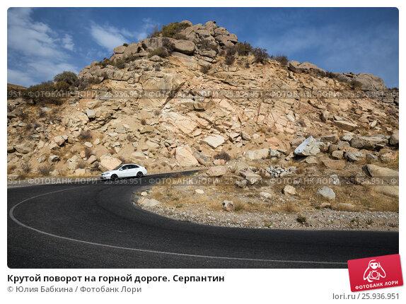 Крутой поворот на горной дороге. Серпантин, фото № 25936951, снято 16 октября 2016 г. (c) Юлия Бабкина / Фотобанк Лори