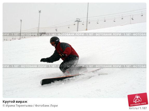 Крутой вираж, фото № 1187, снято 22 февраля 2006 г. (c) Ирина Терентьева / Фотобанк Лори