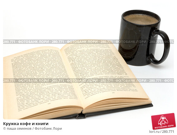 Кружка кофе и книги, фото № 280771, снято 17 апреля 2008 г. (c) паша семенов / Фотобанк Лори