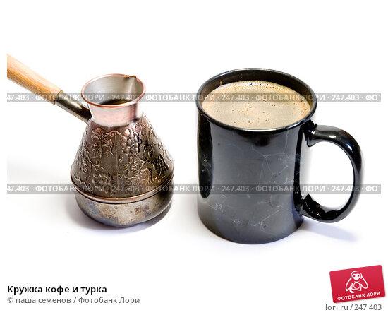 Купить «Кружка кофе и турка», фото № 247403, снято 14 сентября 2007 г. (c) паша семенов / Фотобанк Лори