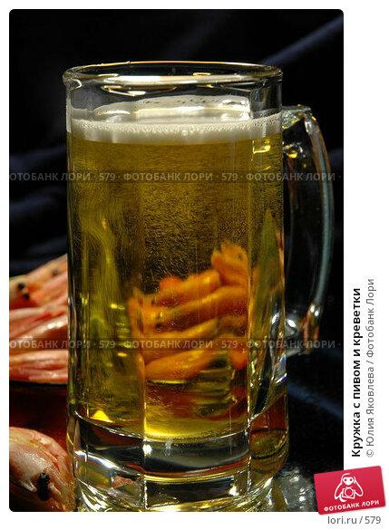 Кружка с пивом и креветки, фото № 579, снято 21 февраля 2005 г. (c) Юлия Яковлева / Фотобанк Лори