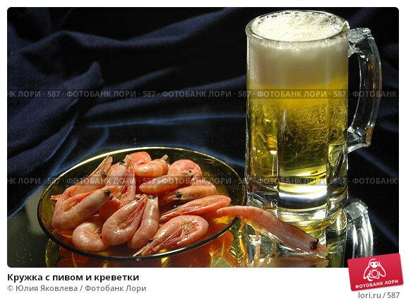 Кружка с пивом и креветки, фото № 587, снято 21 февраля 2005 г. (c) Юлия Яковлева / Фотобанк Лори