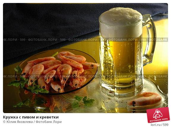Кружка с пивом и креветки, фото № 599, снято 24 февраля 2005 г. (c) Юлия Яковлева / Фотобанк Лори