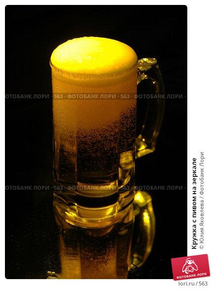 Купить «Кружка с пивом на зеркале», фото № 563, снято 21 февраля 2005 г. (c) Юлия Яковлева / Фотобанк Лори