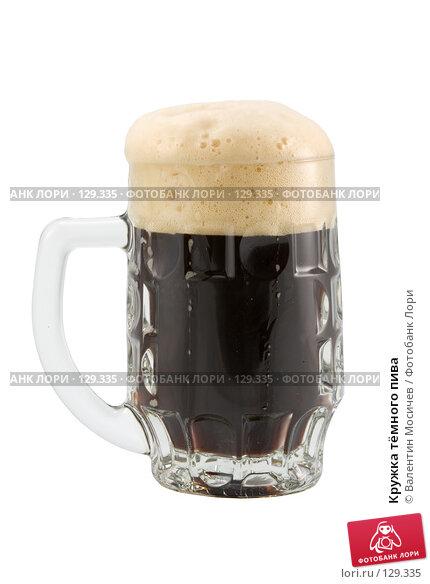 Кружка тёмного пива, фото № 129335, снято 3 марта 2007 г. (c) Валентин Мосичев / Фотобанк Лори